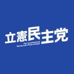 立憲民主党 福岡県連 設立記念セミナーのご案内